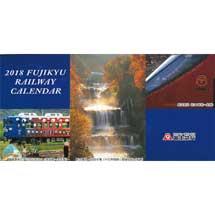 「2018 富士急行線卓上カレンダー」発売