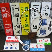 12月9日・10日旭屋書店なんばCITY店で,鉄道用品即売会開催