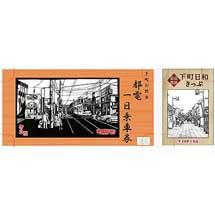 「東京さくらトラム×京成電鉄 下町おさんぽきっぷ」発売