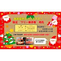 岳南電車 「クリスマス限定1日フリー乗車券」発売