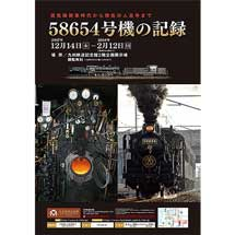 12月14日〜2月12日九州鉄道記念館で企画展「58654号機の記録~蒸気機関車時代から現在の人吉号まで~」開催