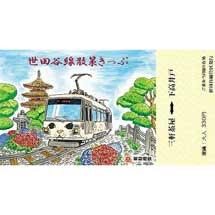 東急「世田谷線散策きっぷ」の特別絵柄券を限定発売