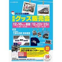 12月16日・22日・23日北大阪急行電鉄「北急グッズ販売会」開催