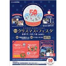 12月16日北大阪急行電鉄「北急クリスマス・フェスタ」開催