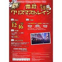 12月16日南阿蘇鉄道「南鉄応援クリスマスフェスタ2017」開催