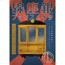 12月17日東京メトロ『東洋初の地下鉄復刻イベント「銀座線タイムスリップ」』開催