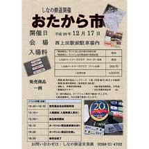 12月17日しなの鉄道西上田駅で「おたから市(鉄道部品販売会)」開催
