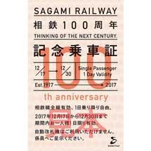 12月17日相鉄グループ100周年記念イベント「サンタクロース イズミー」開催