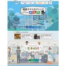 子ども向けWEBサイト「西武鉄道キッズ」がリニューアルオープン