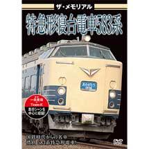 ピーエスジー,「ザ・メモリアル 特急形寝台電車583系」を12月22日に発売