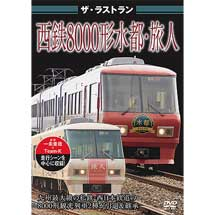 ピーエスジー,「ザ・ラストラン 西鉄8000形水都・旅人」を12月22日に発売