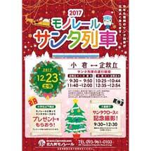 12月23日北九州モノレールで「2017 モノレールサンタ列車」運行