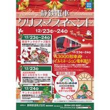 12月23日・24日静岡鉄道新静岡駅で「静鉄電車 クリスマスイベント」開催