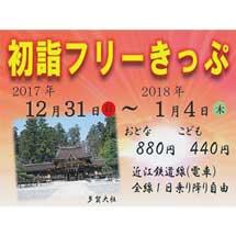 近江鉄道「2018年初詣フリーきっぷ」発売