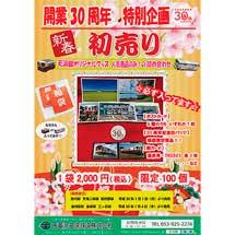 天竜浜名湖鉄道,開業30周年記念「新春福袋」を発売