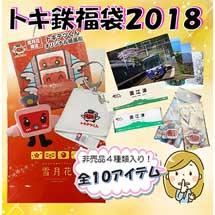 えちごトキめき鉄道「トキ鉄福袋2018」発売