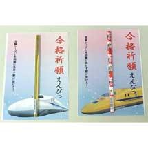 JR西日本,受験生応援企画として「合格五角えんぴつ」「絵馬」をプレゼント