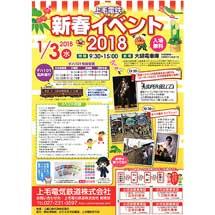 1月3日上毛電鉄,大胡電車庫で「新春イベント2018」開催
