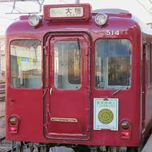 養老鉄道で事業形態変更記念系統板