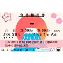 JR九州,熊本駅・水前寺駅・上熊本駅で受験生応援企画を実施