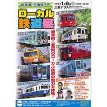 1月6日三重テラスで「岐阜県・三重県共同ローカル線鉄道展」開催