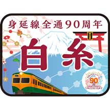 """1月6日JR東海,臨時急行""""身延線全通90周年白糸""""号を運転"""