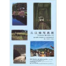 1月6日〜3月25日三江線写真展「江の川に寄り添って」開催