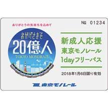 1月6日〜8日東京モノレール「20歳限定!東京モノレール 無料DAY」実施