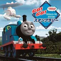 1月11日〜5月7日京都鉄道博物館×きかんしゃトーマス タイアップ企画「きかんしゃトーマスとなかまたち Go!Go!スタンプラリー」など開催