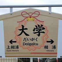 松浦鉄道大学駅に絵馬をイメージした駅名標が設置される