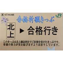 1月12日・20日JR東日本,北上駅で「合格祈願グッズ」を配布