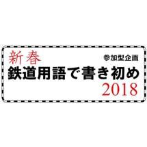 新津鉄道資料館で「新春 鉄道用語で書き初め 2018」開催