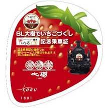 東武×栃木県『SL「大樹」でいちごづくし』を開催