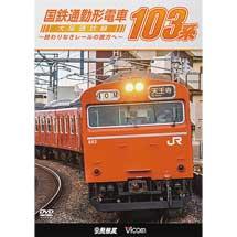 ビコム,「国鉄通勤形電車 103系〜大阪環状線 終わりなきレールの彼方へ〜」を1月21日に発売