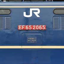 編集部が訪問 日本貨物鉄道株式会社 関東支社 大宮車両所EF65 2065号機 国鉄特急色に
