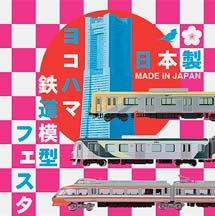 2月2日〜4日「ヨコハマ鉄道模型フェスタ2018」開催