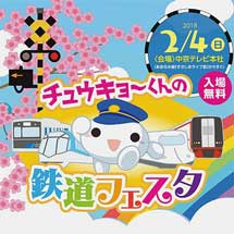 2月4日「チュウキョ~くんの鉄道フェスタ2018」開催