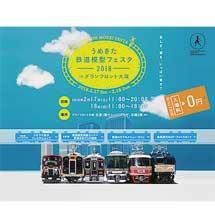 2月17日・2月18日「うめきた鉄道模型フェスタ2018 in グランフロント大阪」開催