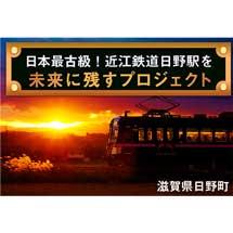 「日本最古級!近江鉄道日野駅を未来に残すプロジェクト」実施中